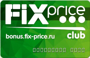 FIX PRICE: Гипермаркеты и супермаркеты Калуги